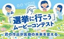 「選挙に行こう」ムービーコンテスト